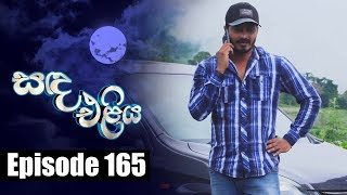 Sanda Eliya - සඳ එළිය Episode 165 | 07 - 11 - 2018 | Siyatha TV Thumbnail