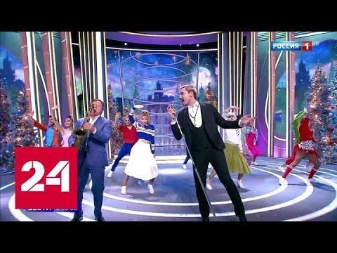 """Главные фильмы и шоу Нового года - на """"России 1"""" - Россия 24"""