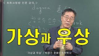 [인류학토크 86회] '가상과 우상' /…