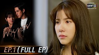 Destiny of Us | EP.1 (FULL EP) | 26 Apr 2021 | one31