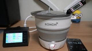 이오맘 EOM-EP10 여행용 포트 테스트