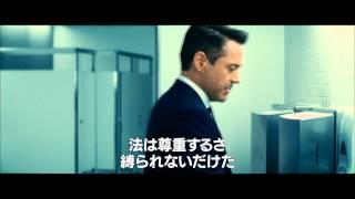『ジャッジ 裁かれる判事』本編動画 thumbnail
