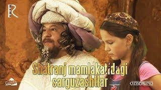 Shatranj mamlakatidagi sarguzashtlar (o'zbek film) | Шатранж мамлакатидаги саргузаштлар (узбекфильм)