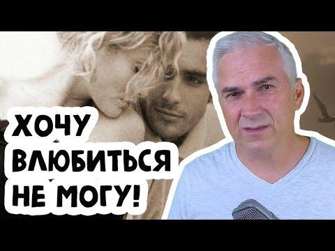 Не могу влюбиться. Александр Ковальчук