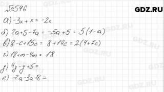 № 546 - Математика 6 класс Зубарева