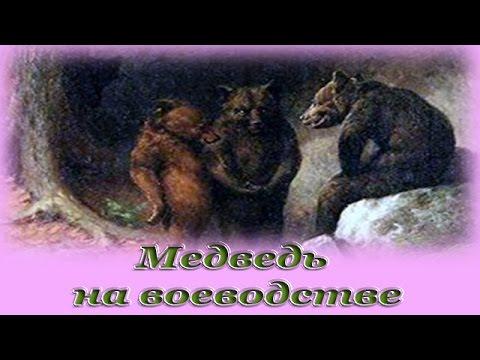 Михаил Салтыков-Щедрин. Медведь на воеводстве