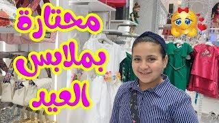تعبت لحتى أختار ملابس العيد .. ماما انجنت !!
