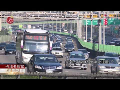 估春節開車人數大增 擬疏運措施防壅塞 2021-02-07 Kanakanavu PCF-TITV 原文會 原視族語新聞
