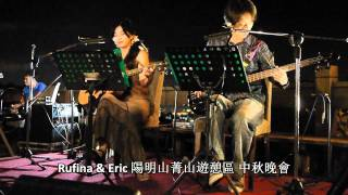 楊乃文.伍佰/劉若英 - 最初的地方 (Cover by 多多x江江)