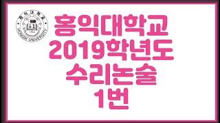 홍익대 2019학년도 수리논술 기출 1번