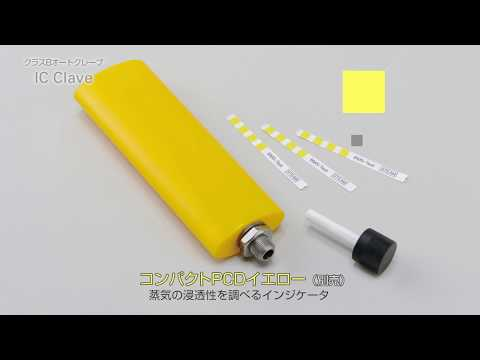 IC Washer・IC Clave・コンポヴァリエによるMICS(Morita Infection Control System) プロモーションビデオ