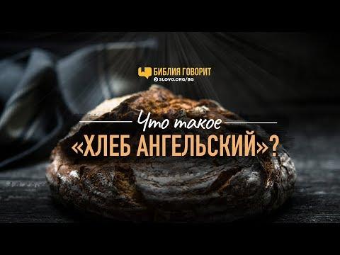 Как появилось слово хлеб