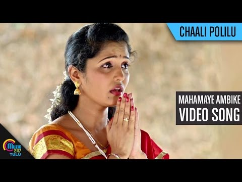 Chaali Polilu Tulu Movie || Mahamaye Ambike || Video Song