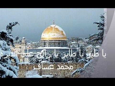 محمد عساف - يا طير الطاير+ كلمات الأغنية  Lyrics Arab Idol عرب ايدول