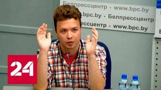 Протасевича никто не бил, сторонником Лукашенко он не стал - Россия 24 