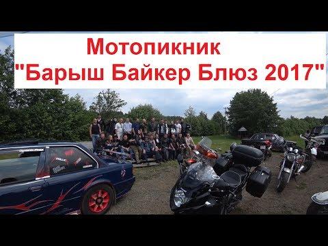 """Мотопикник """"Барыш Байкер Блюз 2017"""""""