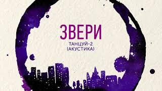 "ЗВЕРИ | Танцуй-2 | EP ""Вино и космос"""