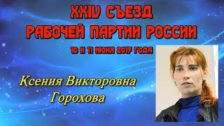 XXIV съезд Рабочей партии России (10 и 11 июня 2017 г.). К.В.Горохова.