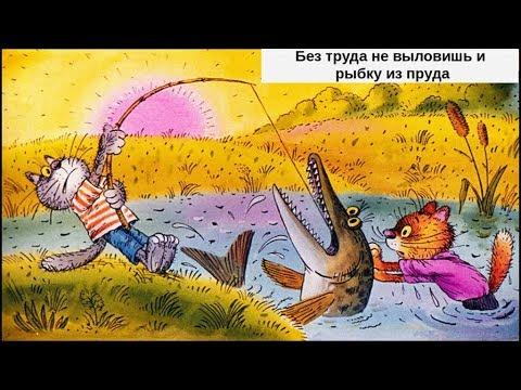 Русские Пословицы о Труде # Лени и Упорстве в Учебе