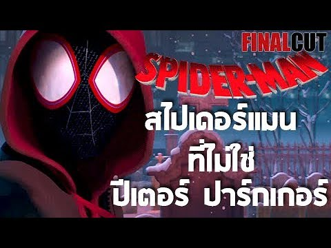 8 Spider-Man : ที่ไม่ใช่ปีเตอร์ ปาร์กเกอร์