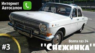 "Волга газ 24 ""Снежинка"".Презентация.Интернет Автосалон #3 #купитьволгу"