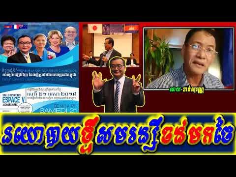 Khan sovan - Sam Rainsy want go to Thailand, Khmer news today, Cambodia hot news, Breaking news