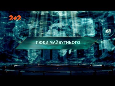 Люди майбутнього – Загублений світ. 2 сезон. 87 випуск