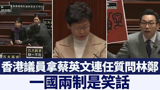 香港議員拿蔡英文連任質問林鄭:一國兩制是笑話|新唐人亞太電視|20200119