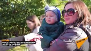 Мнение жителей Сухума об Армении