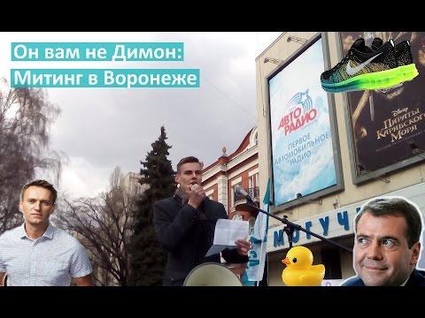 Димон ответит. Митинг в Воронеже