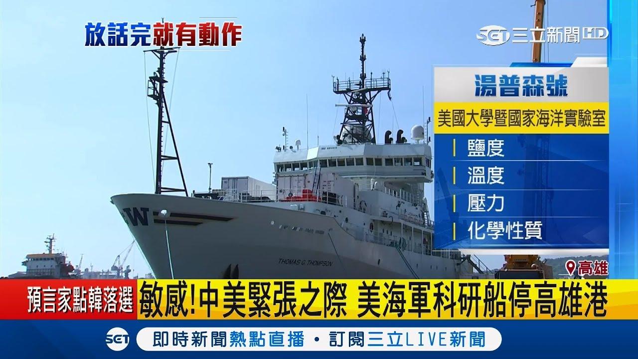 Image result for 美国海军船只停开台湾港口