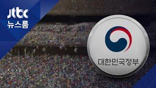 재생 플라스틱 '식품용기' 금지…&quo…