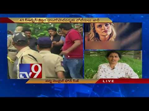 GST || Jail awaits RGV? - TV9