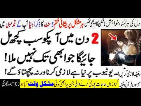 Powerful Wazifa For Any Hajat - Surah Ikhlas ka khas wazifa for Any Hajat in 1 Day