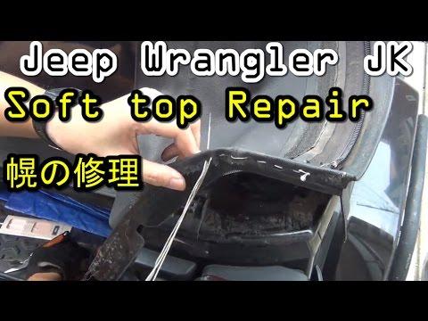 Soft Top RepairJeep Wrangler JK  【整備】ジープ ラングラー JK 幌の修理