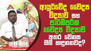 ආයුර්වේද වෛද්ය විද්යාව සහ දේශීය වෛද්ය විද්යාව අතර වෙනස | Piyum Vila | 31 - 03 - 2021 | SiyathaTV Thumbnail