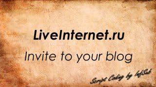 liveinternet.ru invite