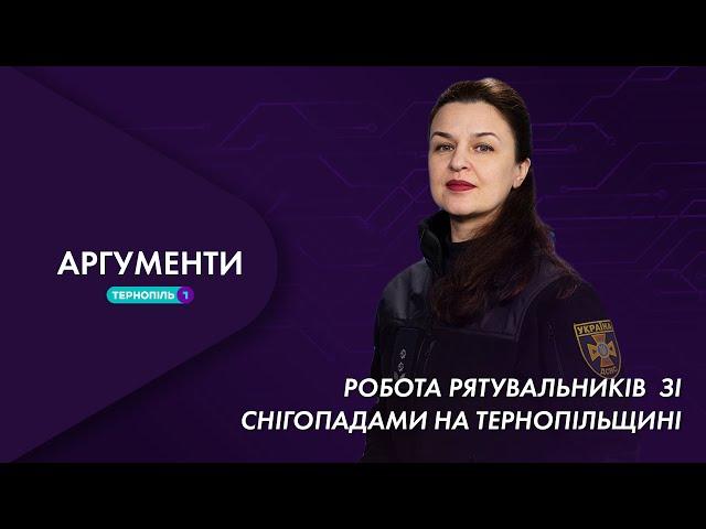 Робота рятувальників зі снігопадами | Ірина Крупа | АРГУМЕНТИ - 16.01.2021