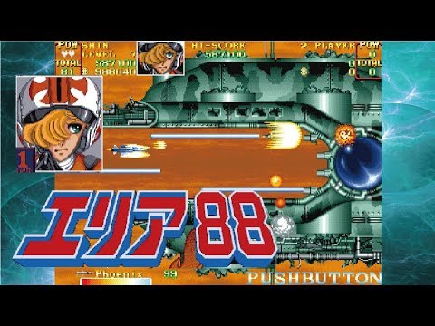 Area 88 エリア88 Arcade cheat アーケード チート