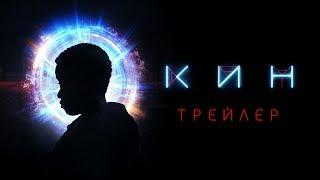 КИН - Официальный трейлер (HD)