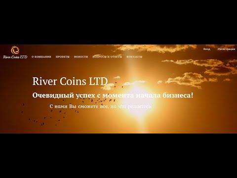 #Свой дом !!! Компания  River Coins LTD !!!