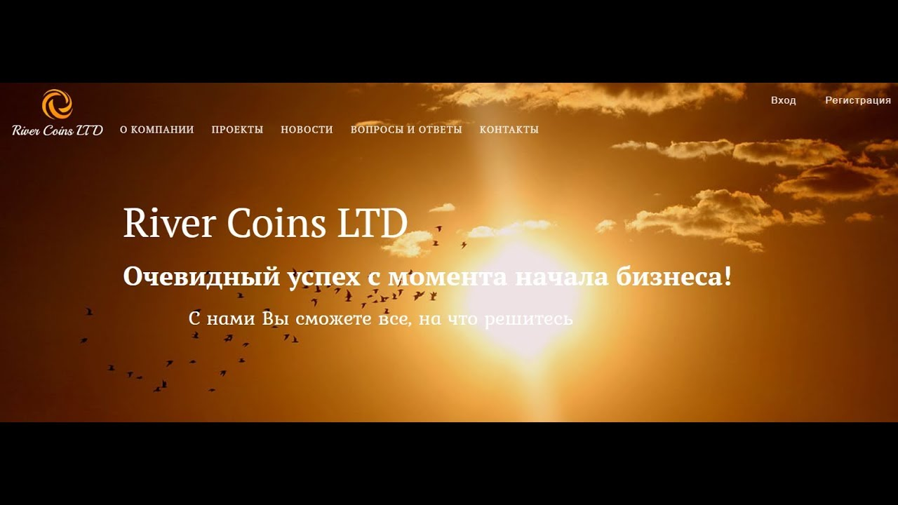 #Свой дом !!! Компания River Coins LTD !!!