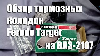 Обзор тормозных колодок Ferodo Target на ВАЗ-2107