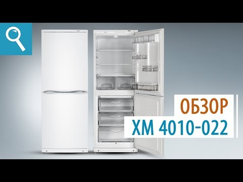 Холодильник ATLANT ХМ-4010-022. Обзор двухкамерного холодильника