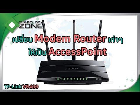 เปลี่ยน Modem Router เก่าๆให้เป็น Wireless Access Point ด้วย TP-Link Archer VR400