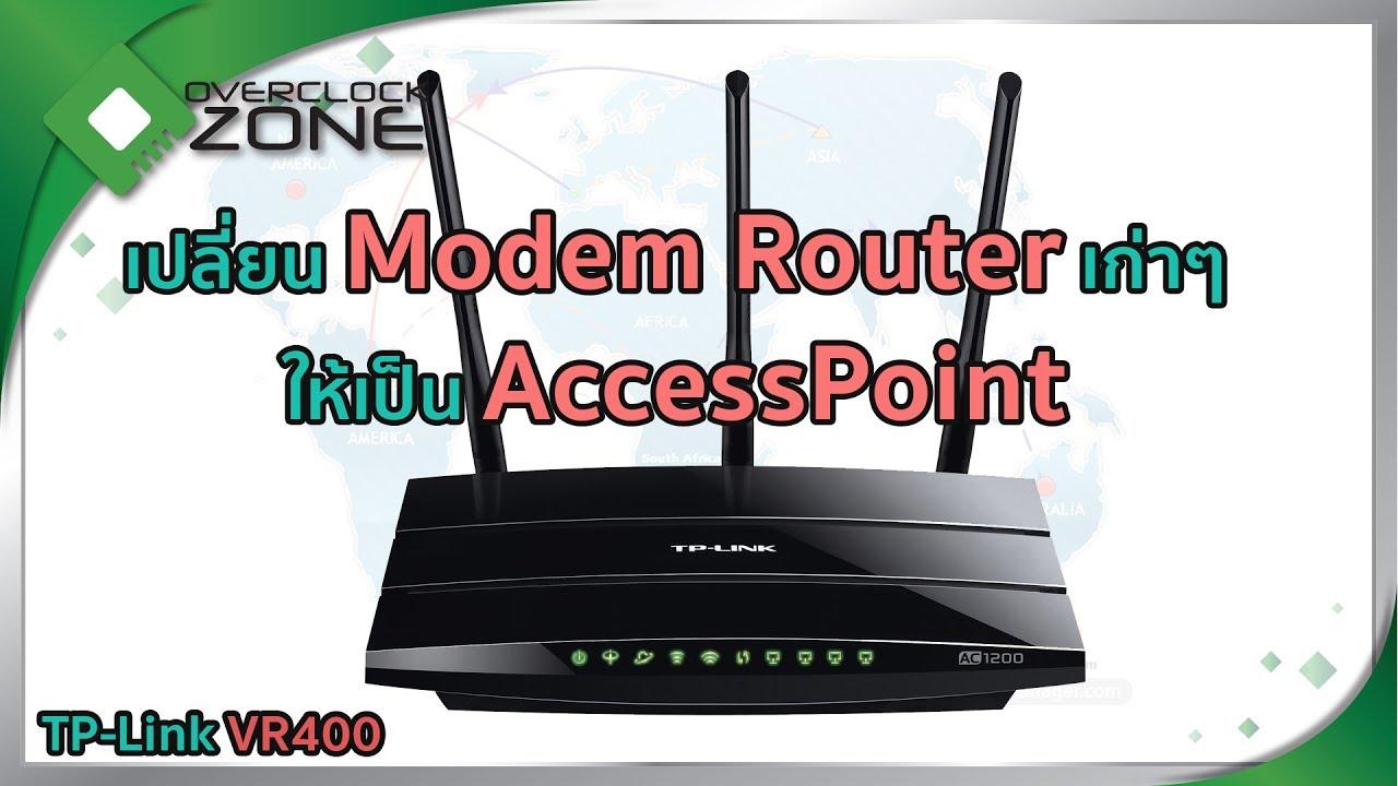 เปลี่ยน Modem Router เก่าๆให้เป็น Wireless Access Point