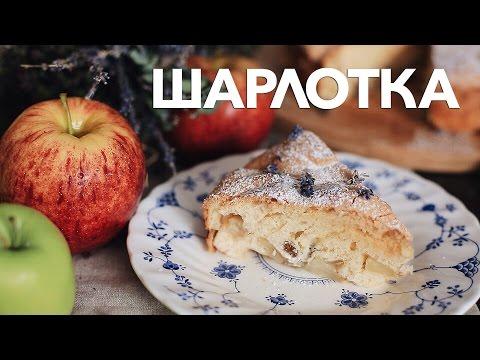 Идеальная шарлотка [Рецепты Bon Appetit]