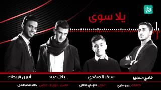 أغنية يلا سوى - بلال عبيد، أيمن فريحات، فادي سمير وسيف الصفدي
