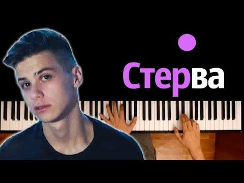 Фогель - Стерва
