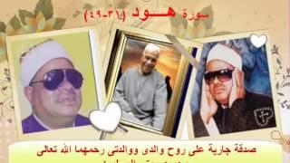 الشيخ / عنتر سعيد مسلم $ سورة هود (31-49) من قوله (ولا أقول لكم عندى خزائن الله ...) روووعة جدااا